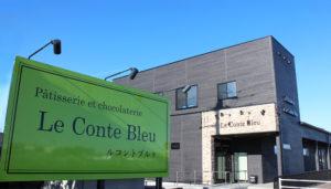 Le Conte Bleu(ル コント ブルゥ)久保島本店