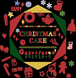 ルコントブルゥのクリスマスケーキ